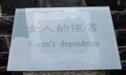 Women's Dependence - plaque